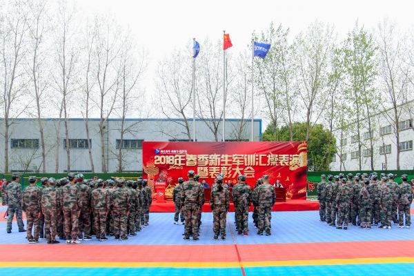 在军训中实现完美蜕变――南京新华2018年春季新生军训圆满结束