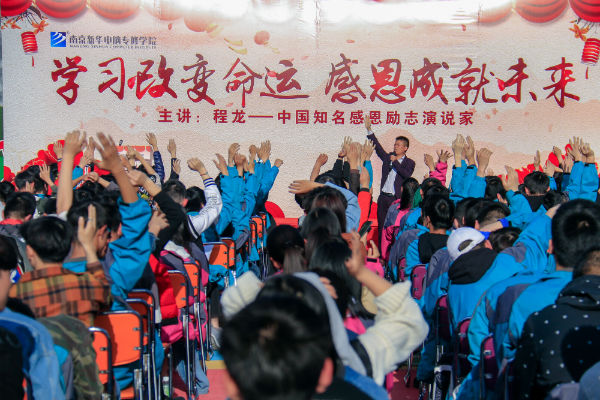 学习改变命运,感恩成就未来――南京新华特邀知名励志演说家程龙到校演讲