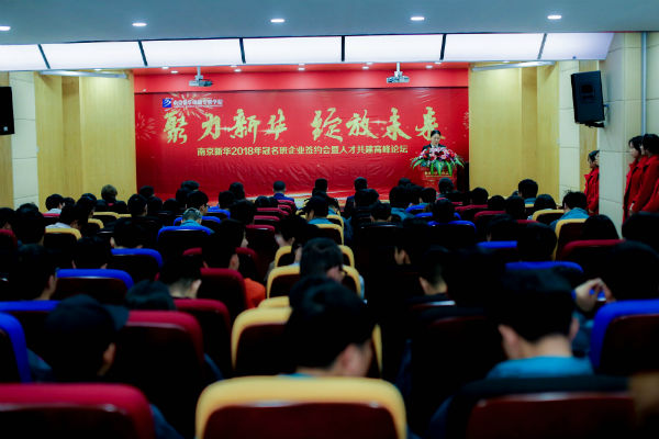 深化校企合作――南京新华2018年冠名班企业签约会隆重举行