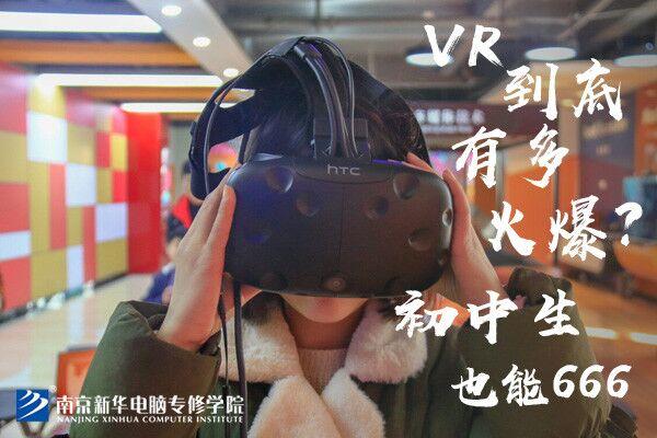 就算刷了《头号玩家》,你对VR的力量也一无所知