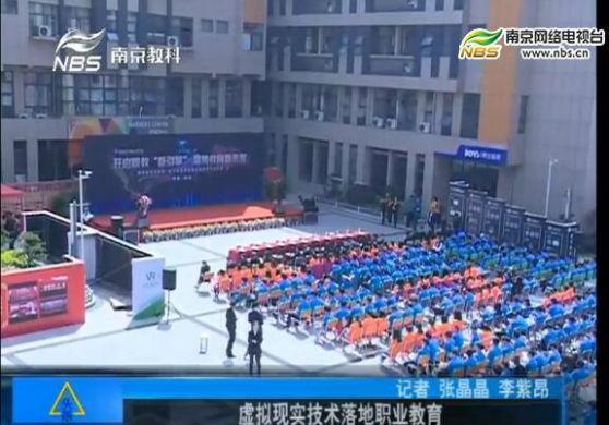 新华VR专业获南京广播电视台专题报道