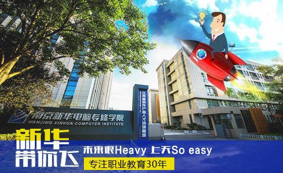 江苏省互联网职业教育高峰论坛即将启幕