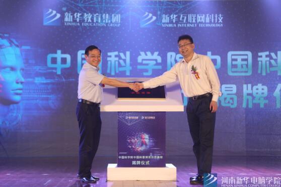 新华互联网科技成为中科院中国科普博览示范基地