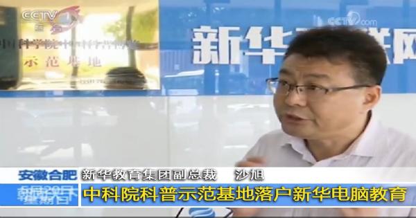 央视就全国就业专题报道采访新华互联网科技