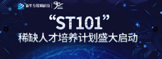 新华ST101计划助力破解职教招生困局
