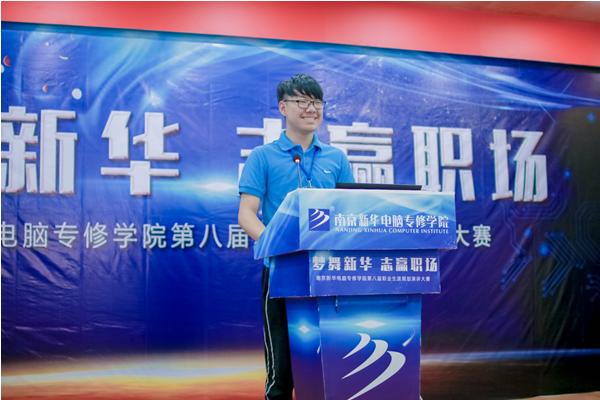 南京新华第八届职业生涯规划演讲大赛圆满收官