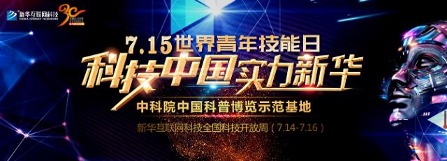新华715世界青年技能日系列活动――科技中国・实力新华