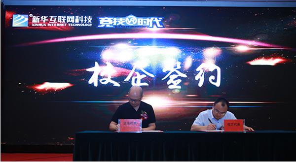 新华携手北京竞技时代 再燃你的电竞梦想