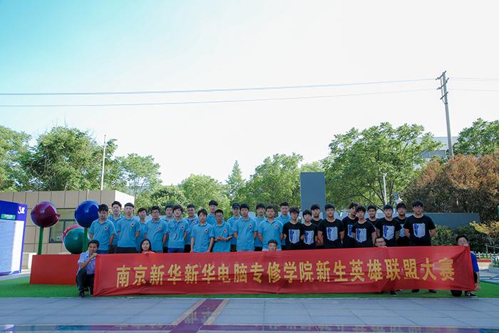 实力对决:南京新华2018新生英雄联盟大赛圆满成功!