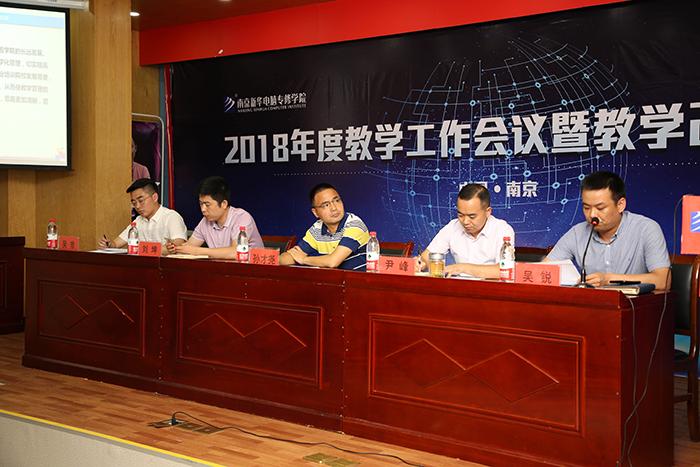 南京新华2018年度教学工作会议暨教学改革推进会顺利开展