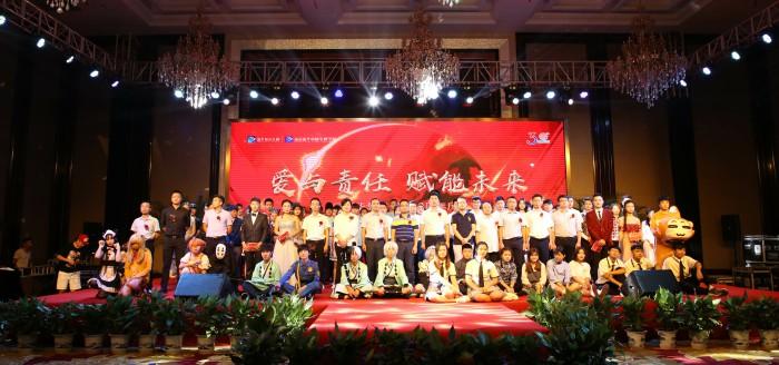 爱与责任三十年  南京新华30周年庆典圆满成功