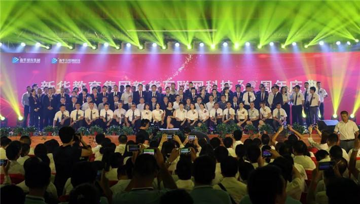 新华教育集团新华互联网科技30周年庆典完美落幕
