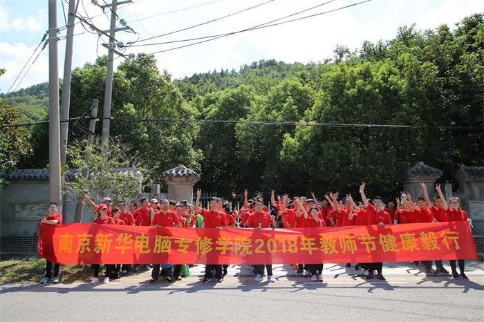 """【桃李满天下】南京新华""""爱与责任""""教师节系列活动圆满成功"""