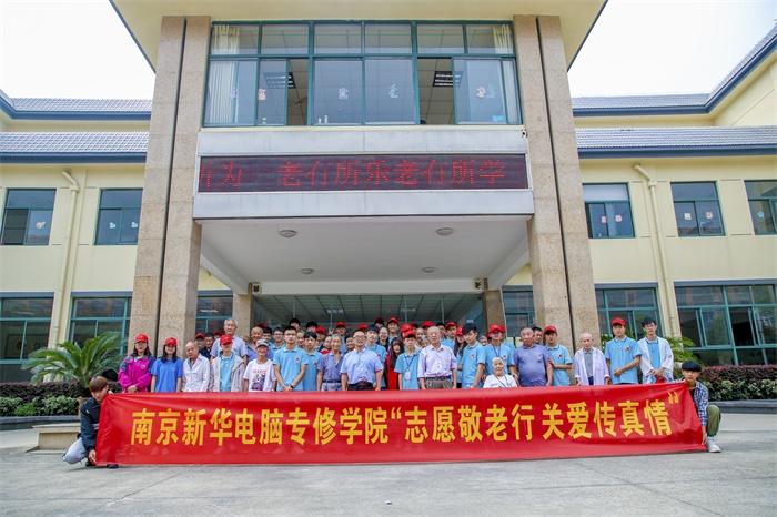 金色九月,南京新华爱心志愿者走进秣陵敬老院