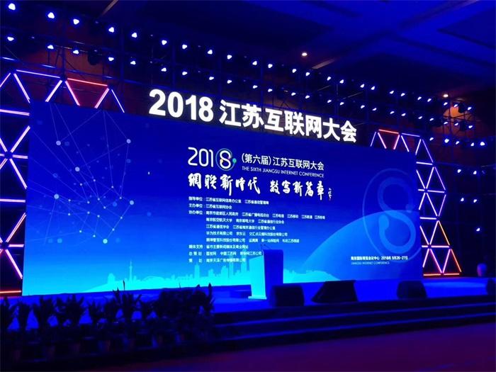 南京新华受邀参加2018江苏省互联网大会