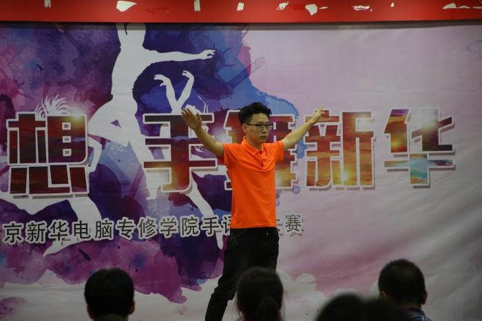 【青春梦想 手舞新华】南京新华第一届手语操大赛顺利开赛