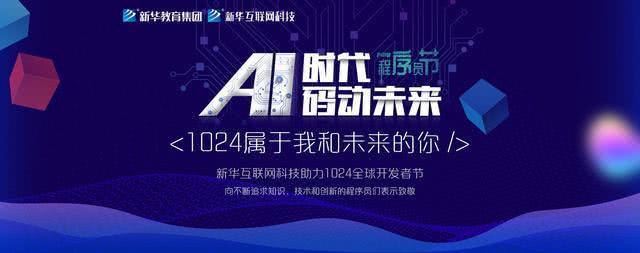 """""""AI时代 ・ 码动未来""""新华互联网科技助力1024全球开发者节"""