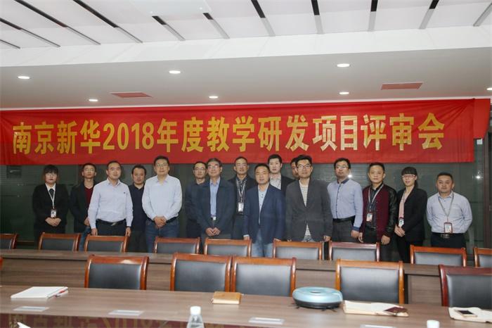 南京新华2018年度教学研发成果评审会顺利开展