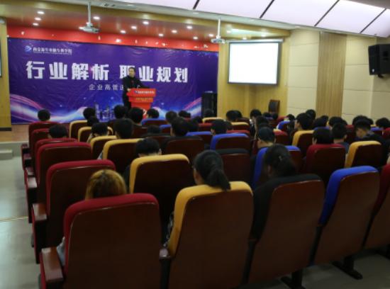 10月26日南京新华创就业指导・企业高管进校园